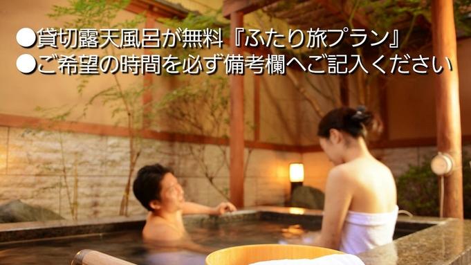■『夕食個室』◇貸切り露天風呂が無料『ふたり旅プラン』二食付き■【添い寝無料】】富士河口湖温泉