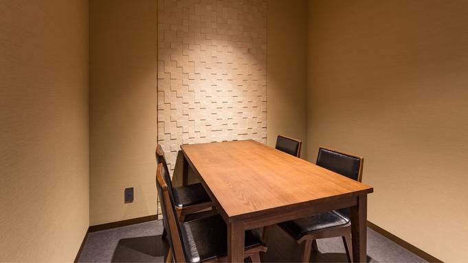 ■『夕食個室』◇迷ってしまうあなたへ◇『スタンダードプラン』二食付き■【添い寝無料】