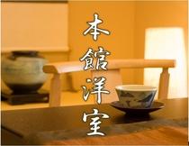 本館洋室※洋室は富士山側ではありません。
