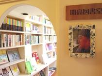開口図書室