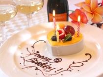 メモリアルケーキとスパークリングワイン。サプライズでお持ちします♪
