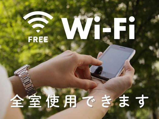 【秋冬旅セール】【朝食サービス】素泊まりプラン! 駐車場無料!