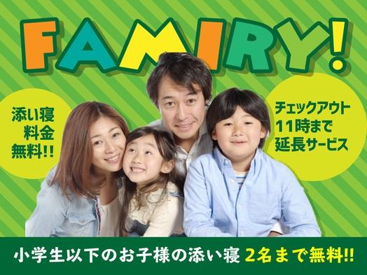 【ファミリー割引】〜小学生のお子様2名様無料・11時まで滞在可能〜