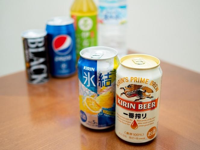 連泊ならエコ清掃がオススメ!! 一番搾り、氷結レモン、またはお好きなソフトドリンクをプレゼント!!