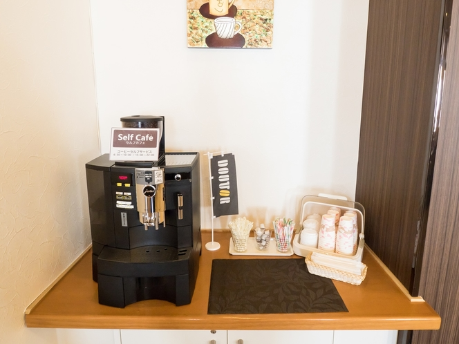 ■ウェルカムコーヒー■本格的なコーヒーマシンで香り高いコーヒーをお楽しみ頂けます(テイクアウト可能)