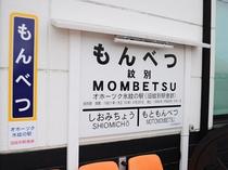 【紋別駅舎跡】