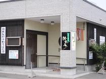 【手打ち蕎麦活木庵(かつぼくあん)】十割そばが食べられる紋別の銘店