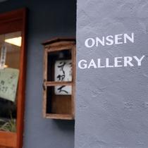 【ONSEN GALLERY】