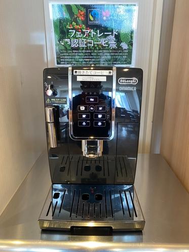 あの有名な「デロンギ」のコーヒーマシーン
