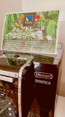 コーヒー豆はフェアトレード商品。
