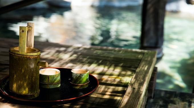 ★絶品竹盛り会席★オーナーシェフによる竹の器のおもてなし|部屋食×貸切露天風呂