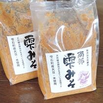 *【オリジナル商品】自家栽培&手作りの自家製味噌です。お土産にいかがですか?