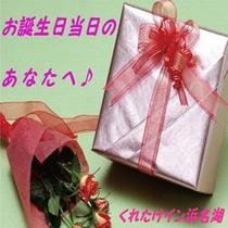 当日のお誕生日なあなたへ♪