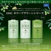 客室備品をDHC製品へとリニューアル致しました