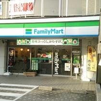 ホテル最寄りのコンビニファミリーマート鷲津駅前店