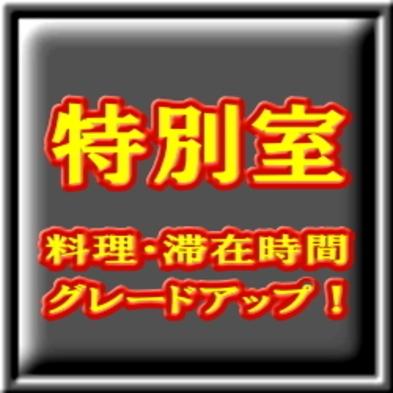 【楽天スーパーSALE】5%OFF〜 【新渚感 プレミアム・ステイ】〜露天風呂付特別室・・☆