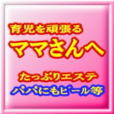 ◆赤ちゃんの温泉&頑張るママへのたっぷり癒しプラン〜癒し体験付!