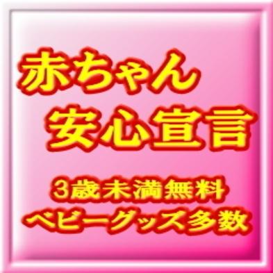 赤ちゃんの温泉デビュー◆頑張るママへの応援プラン