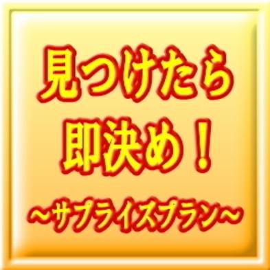 【1日2組限定☆直前割あり♪】☆夢サプライズプラン☆ お部屋おまかせでお得なステイ☆