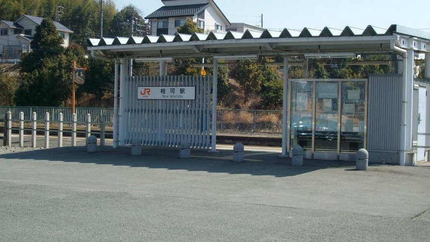 ★JR相可駅より徒歩約20分