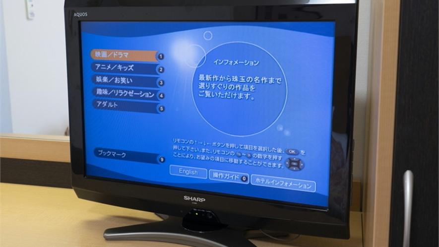 ★有料VOD(ビデオオンデマンド)