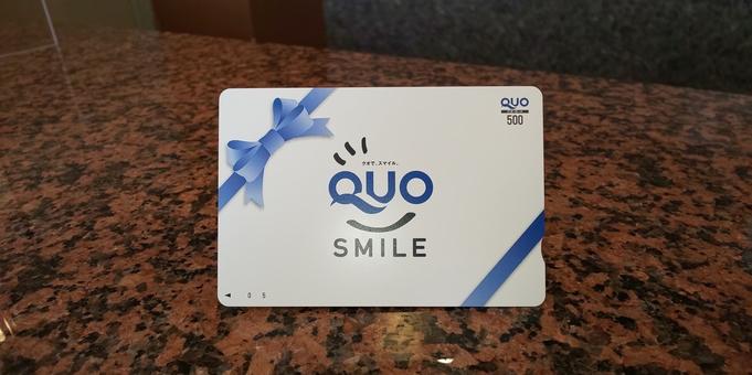 QUOカード【500円】分付プラン