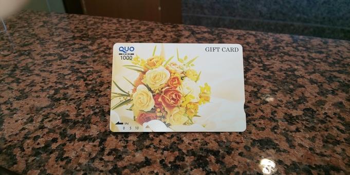 QUOカード【1000円】分付プラン