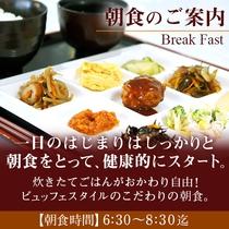 朝食ご提供時間【6:30〜8:30まで】