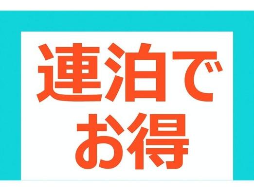 2泊以上でオトク!連泊割引プラン〜神田駅徒歩1分〜男女別大浴場完備♪