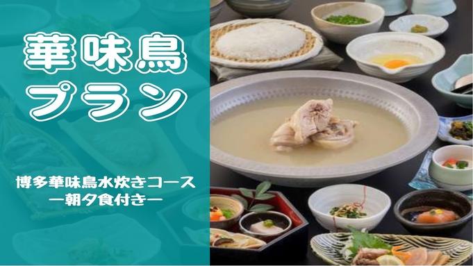 【博多名物】博多華味鳥水炊きコース付きプラン★(朝夕2食付)