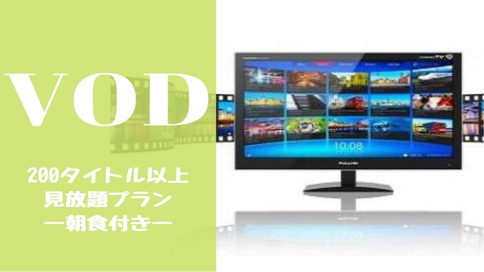 【200タイトル以上視聴可能】VOD見放題プラン(朝食付)