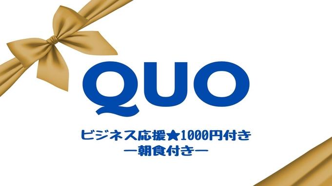 QUOカード付プラン(朝食付)