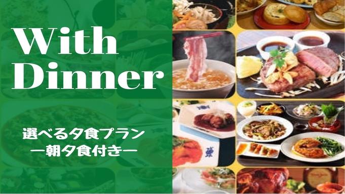 選べる夕食付プラン(夕・朝食付)
