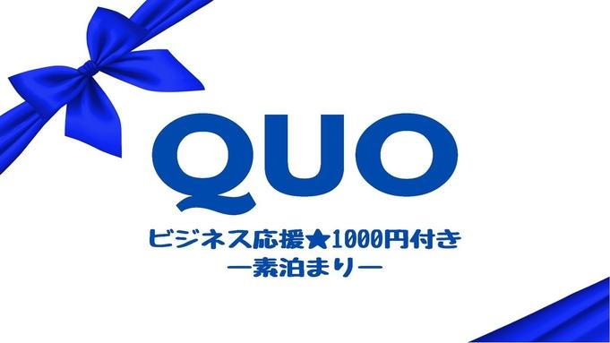 QUOカード付プラン(素泊り)