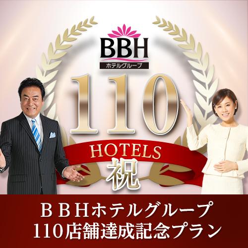 全国110店舗以上展開中!BBHホテルグループ!