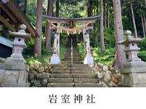 『岩室神社』≪当館より徒歩約15分≫