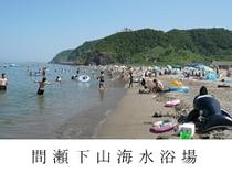 周辺観光 海水浴『間瀬海岸』