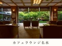 ラウンジ『オーガニック&オルゴールカフェ』