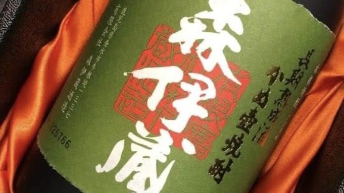 【最高級プレミア芋焼酎】『森伊蔵 極上の一滴』ボトル付 芋焼酎好きにはたまりません☆◆露天風呂付客室