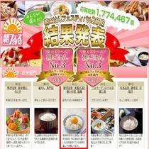 朝ごはんフェスティバル2013★お米部門、北関東エリア、共に第3位入賞!