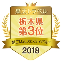 朝ごはんフェスティバル2018★栃木県第3位★