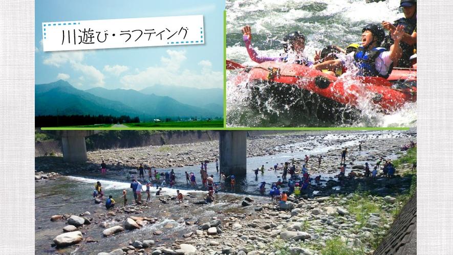 自然体験(川遊び・激流下りラフティング)