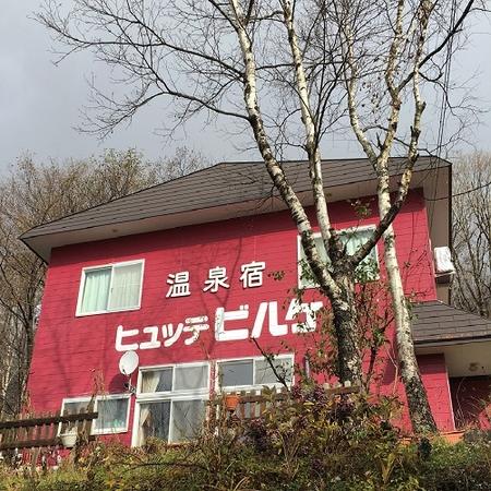 田沢湖高原水沢温泉 ヒュッテ ビルケ