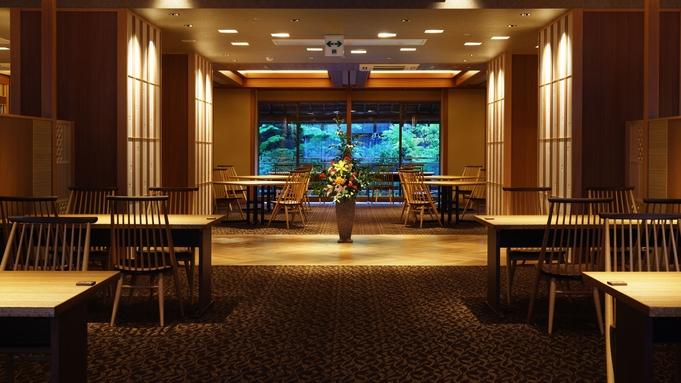 【年末年始】お食事はレストラン・優雅に過ごす☆スタンダードプラン