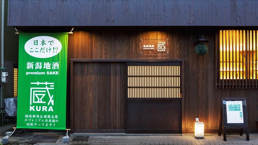【月岡温泉街】新潟地酒premiumSAKE蔵(KURA)