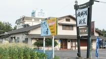 食事処万寿田 裏側に宿泊棟がございます。