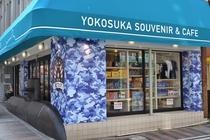 横須賀土産・カフェ