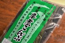 横須賀名産「早煮こんぶ」