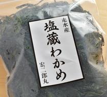 塩蔵わかめ(横須賀・走水産)