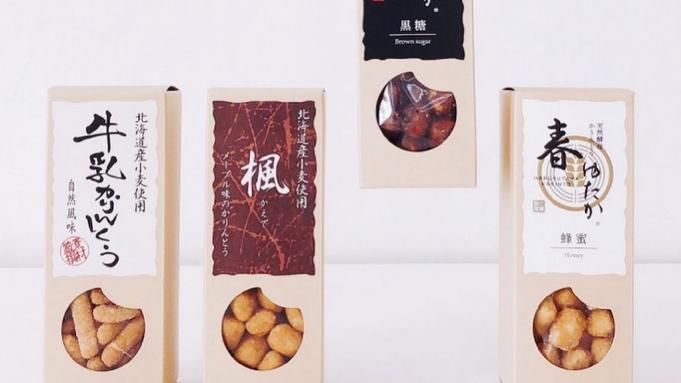 【旭川銘菓「北かり」とコラボ!】<バイキング>かりんとう詰め合わせをプレゼント♪